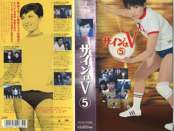 【VHSです】サインはV 5 中古ビデオ【中古】