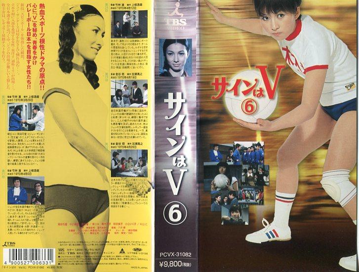 【VHSです】サインはV 6|中古ビデオ【中古】