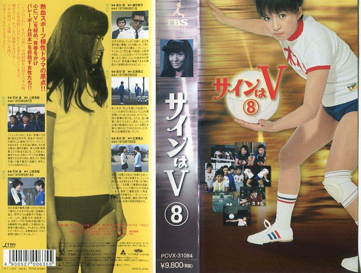 【VHSです】サインはV 8|中古ビデオ【中古】
