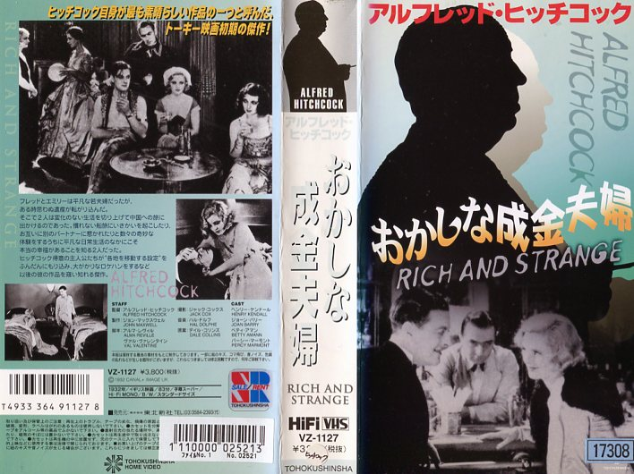 【VHSです】おかしな成金夫婦 [字幕][アルフレッド・ヒッチコック]|中古ビデオ【中古】