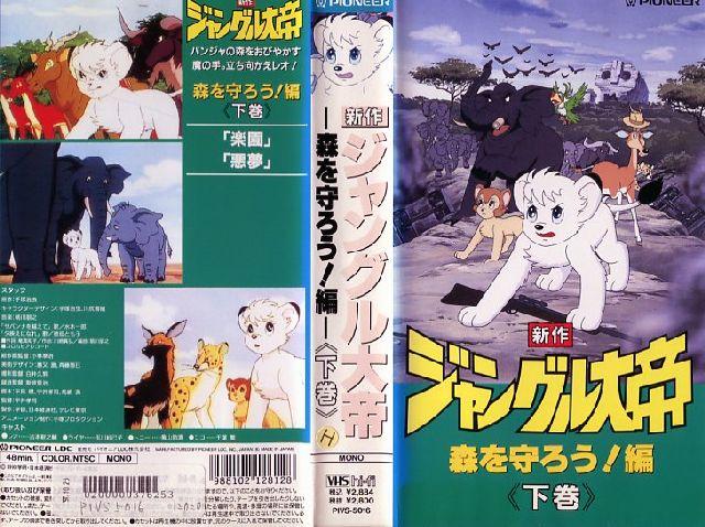 【VHSです】新作 ジャングル大帝 森を守ろう!編 下巻|中古ビデオ【中古】