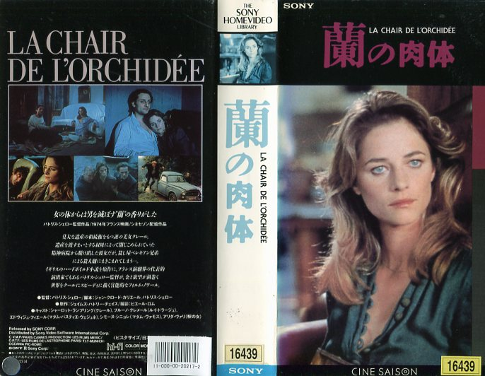 【VHSです】蘭の肉体 [字幕][シャーロット・ランプリング]|中古ビデオ【中古】