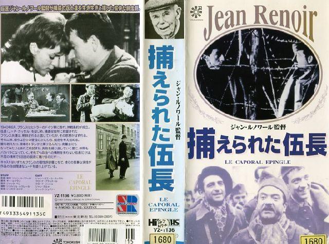 【VHSです】捕えられた伍長 [ジャン・ルノワール]|中古ビデオ【中古】