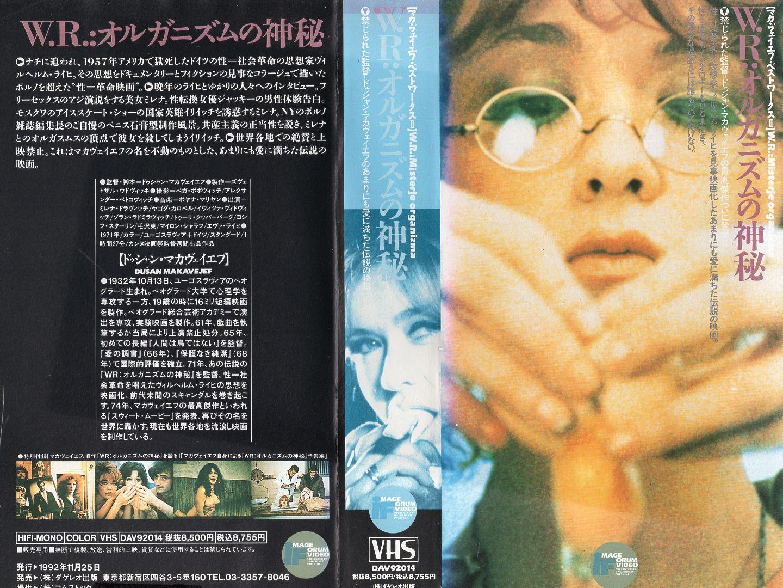 【VHSです】WR:オルガニズムの神秘|中古ビデオ【中古】