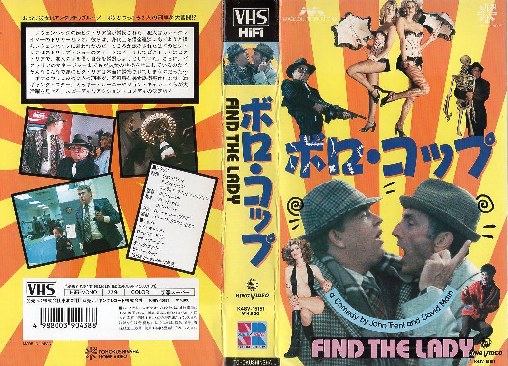2020公式店舗 【VHSです】ボロ・コップ [字幕][ジョン・キャンディ]|ビデオ, 麻布十番blanc【ブラン】 0a717e89