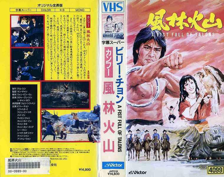【VHSです】カンフー風林火山 [字幕]|中古ビデオ【中古】