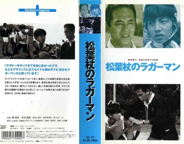 【VHSです】松葉杖のラガーマン [木村拓哉]|中古ビデオ【中古】
