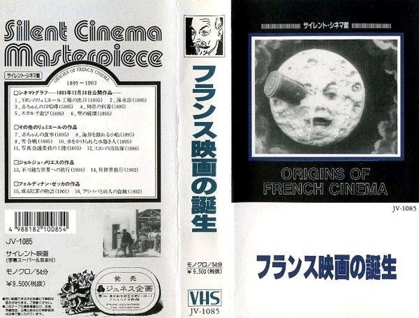 【VHSです】フランス映画の誕生 [字幕]|中古ビデオ【中古】