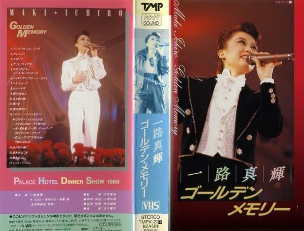 【VHSです】宝塚歌劇 一路真輝 ゴールデンメモリー|中古ビデオ【中古】