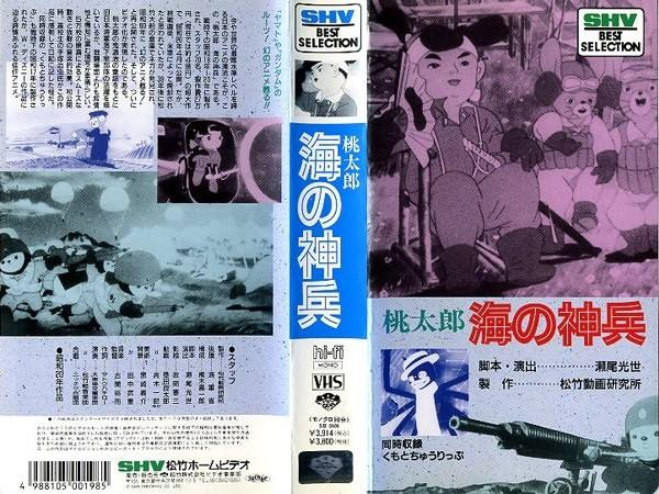【VHSです】桃太郎 海の神兵|中古ビデオ【中古】