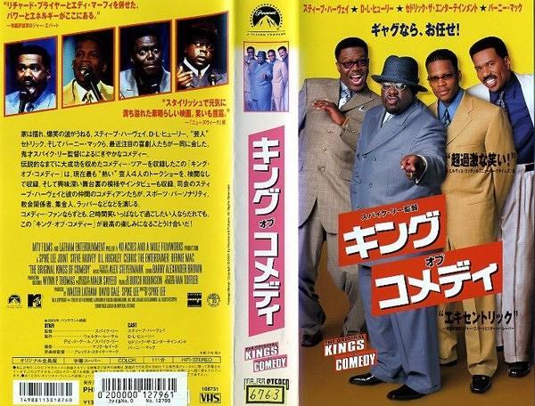 【VHSです】キングオブコメディ [字幕][監督:スパイクーリー]|中古ビデオ【中古】
