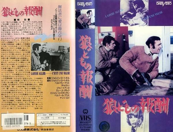 【VHSです】狼どもの報酬 [字幕][監督:ジョルジュロートネル]|中古ビデオ【中古】