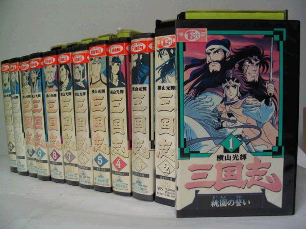 【VHSです】横山光輝 三国志 1~12 (全12巻)(全巻セットビデオ)|中古ビデオ【中古】
