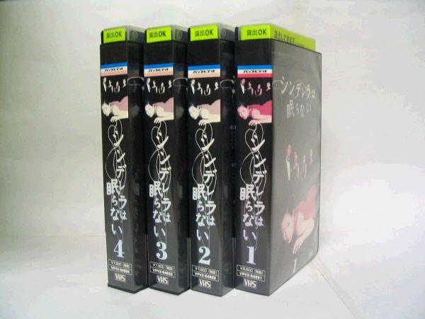 【VHSです】シンデレラは眠らない 1~4 (全4巻)(全巻セットビデオ)|中古ビデオ【中古】