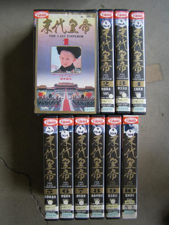 【VHSです】末代皇帝 THE LAST EMPEROR 1~10 (全10巻)(全巻セットビデオ)|中古ビデオ【中古】