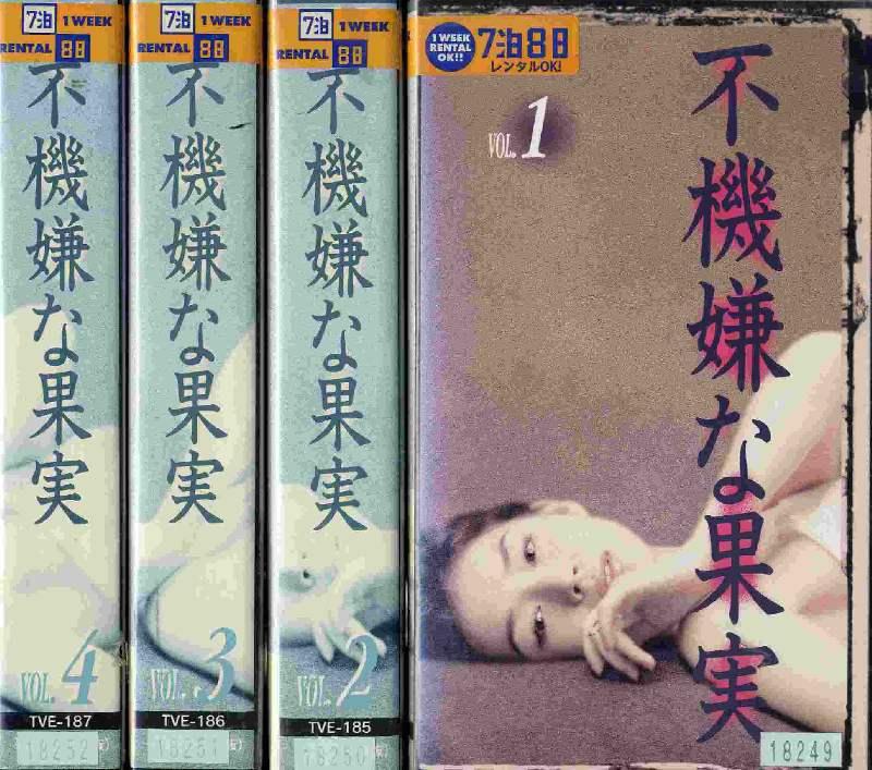 【VHSです】不機嫌な果実 1~4 (全4巻)(全巻セットビデオ) [1997年]|中古ビデオ [K]【中古】