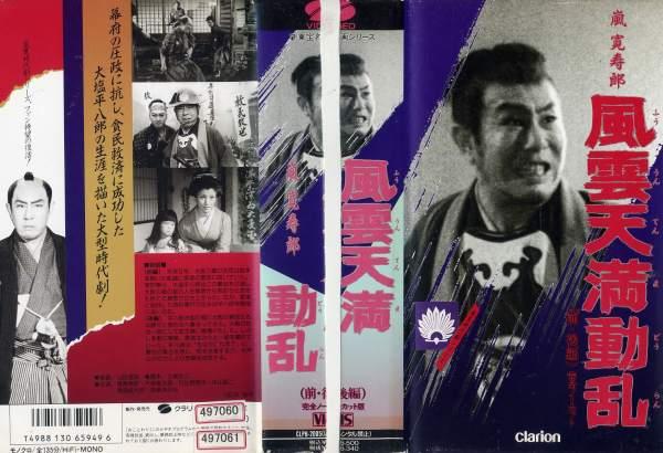 【VHSです】風雲天満動乱 前半・後半 (全2巻)(全巻セットビデオ)|中古ビデオ【中古】