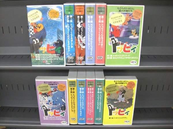 【VHSです】もぐらのトッピィと森の仲間たち 1~12 (全12巻)(全巻セットビデオ)|中古ビデオ【中古】