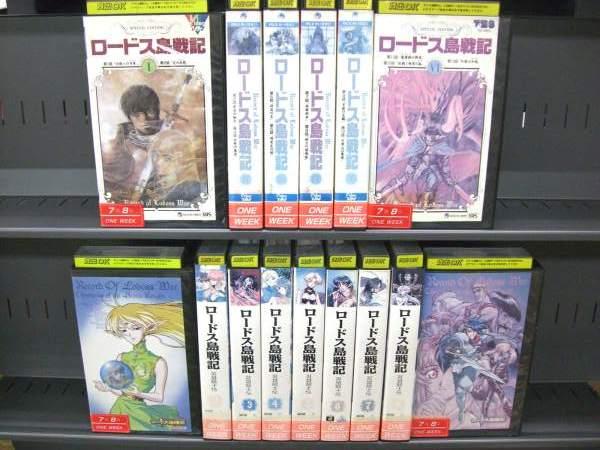【VHSです】ロードス島戦記 OVA 1~6 + ロードス島戦記 英雄騎士伝 1~9 (全15巻)(全巻セットビデオ)|中古ビデオ【中古】