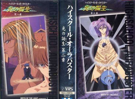 【VHSです】ハイスクール・オーラバスター 光の誕生 1~3 (全3巻)(全巻セットビデオ) [未DVD化]|中古ビデオ【中古】