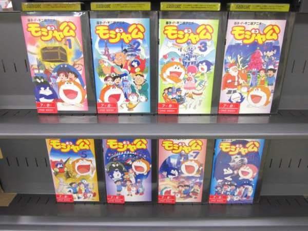 【VHSです】モジャ公 ホリグラム版 1~8 (全8巻)(全巻セットビデオ)|中古ビデオ【中古】