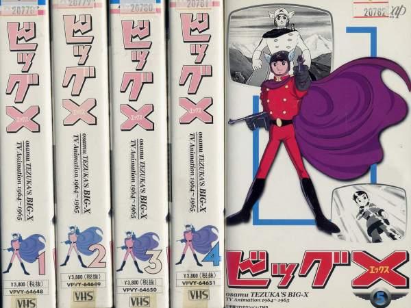 【VHSです】ビッグX 1~6 (全6巻)(全巻セットビデオ)|中古ビデオ【中古】