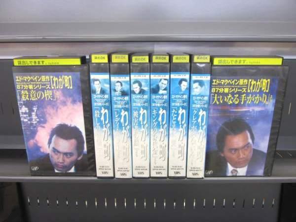 【VHSです】87分署シリーズ わが町 1~8 (全8巻)(全巻セットビデオ)|中古ビデオ【中古】