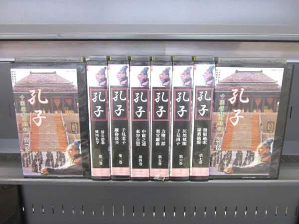 【VHSです】孔子 1~8 (全8巻)(全巻セットビデオ)|中古ビデオ [K]【中古】
