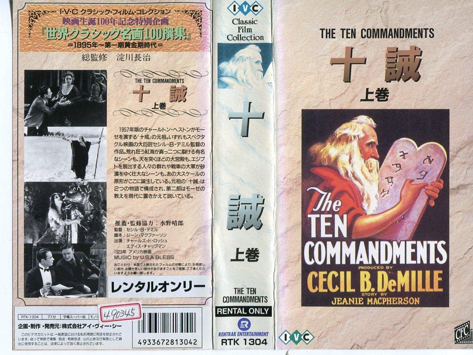 【VHSです】十誡 上・下巻|中古ビデオ【中古】
