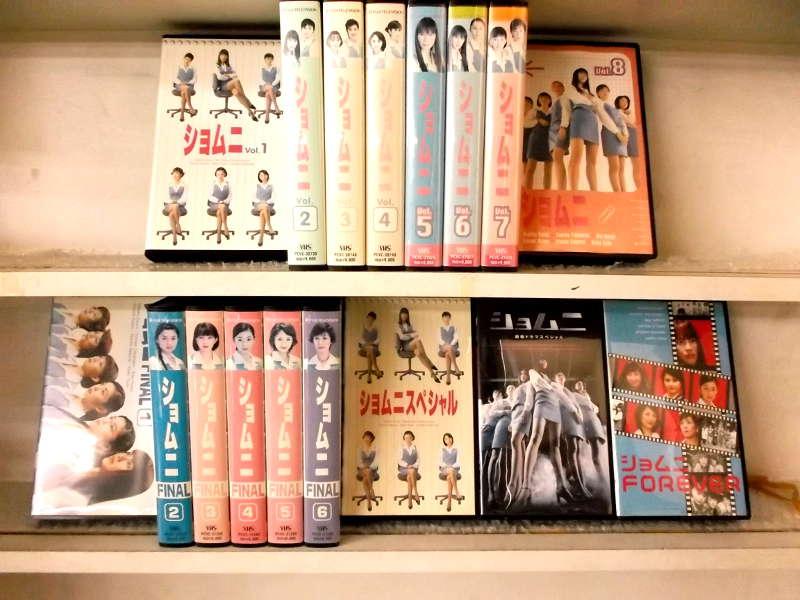 【VHSです】ショムニ 第1シリーズ/スペシャル/新春ドラマスペシャル/第2シリーズ/FINAL/FOREVER (全17巻)(全巻セットビデオ)|中古ビデオ【中古】