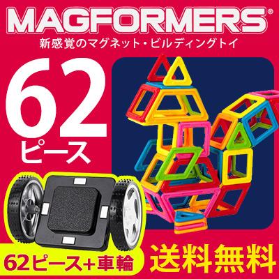 マグフォーマー62ピース+車輪 まとめ買いでオトク MAGFORMERS マグプレイヤー【送料無料】【宅配便】