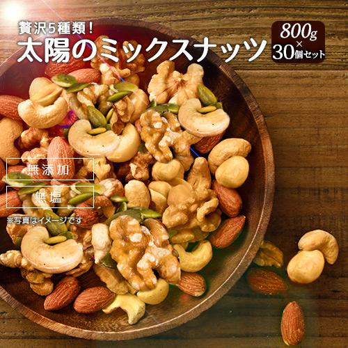 ミックスナッツ 800g 30個セット 5種類 無添加 無塩 無油 ロースト 素焼き おつまみ 美味しさも栄養もアップ【宅配便】