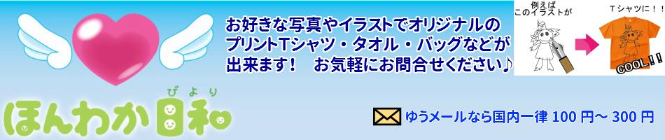 ほんわか日和:タオル・部活タオル・ふしぎタオル・大判バスタオル・刺繍ハンカチ・和