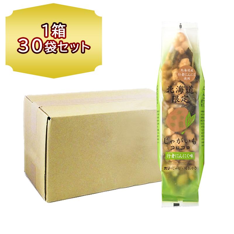 送料無料 ホリ 北海道 じゃがいもコロコロ 行者にんにく味 170g 1箱 30袋入り ギョウジャ 送料込み お菓子 おつまみ ニンニク HORI おかき 激安 じゃがいも OUTLET SALE お土産