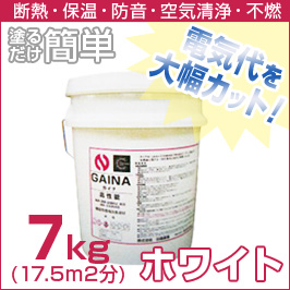 ガイナ/GAINA  ホワイト 7kg(17.5m2分)【省エネ・節電】話題の遮熱・断熱塗料!【送料無料】【代引不可】