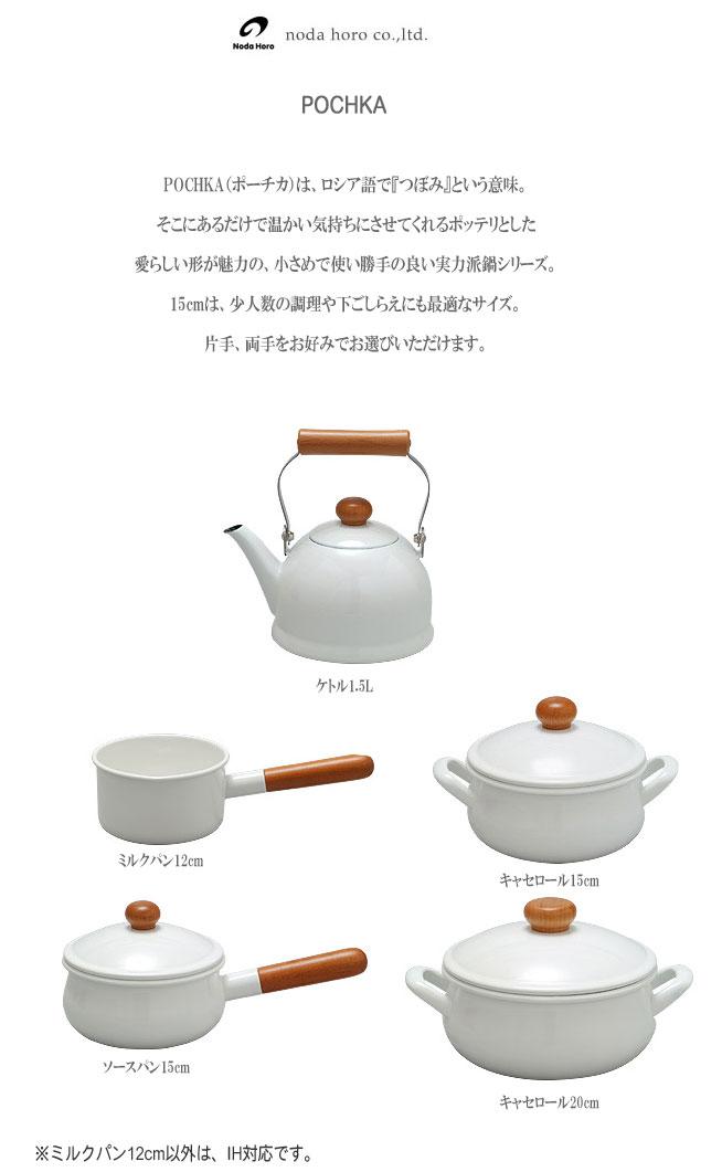 野田佳彦婆罗科努 POCHKA 水壶 1.5 L IH 支持宝-1.5K