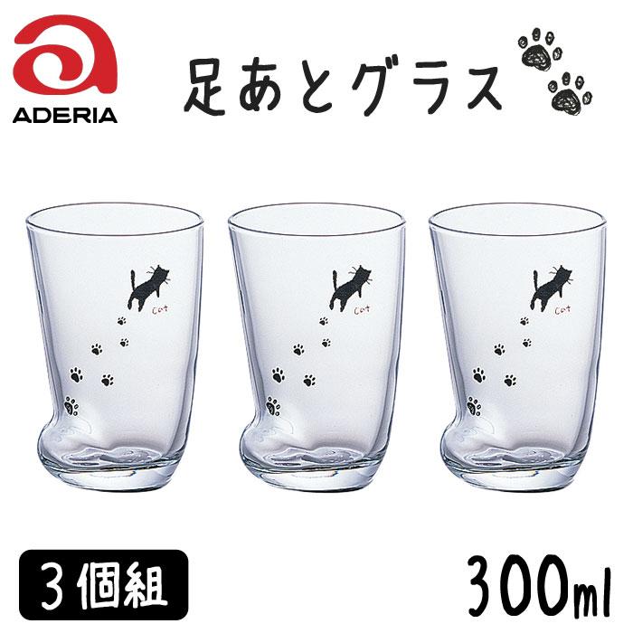 低廉 グラスの底面にネコの足跡 ユニークなソックス型のグラス 石塚硝子 アデリアグラス6208-3 足あとグラス 3個組 容量:300ml ねこ M 6208 超激安
