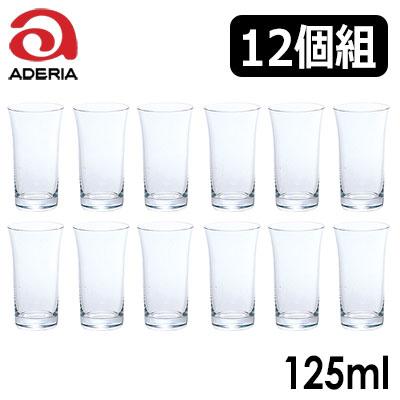 ビールや日本酒に 口あたりの良いグラス 石塚硝子 アデリアグラス 2020 新作 容量:125ml 12個組 天開一口グラス 評価