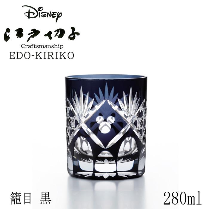 石塚硝子 アデリアグラス ディズニー 江戸切子 籠目(黒) 容量280ml
