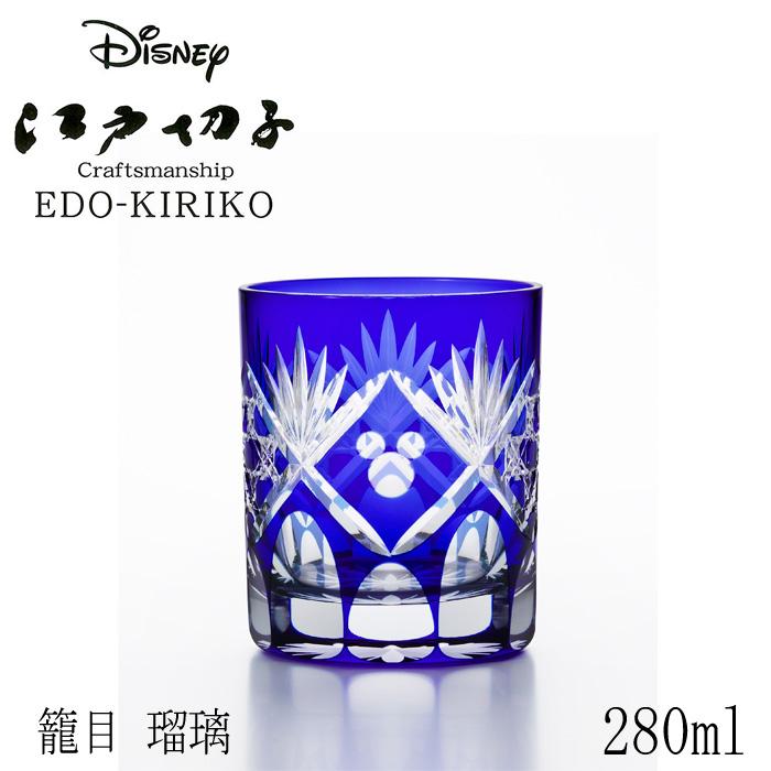 石塚硝子 アデリアグラス ディズニー 江戸切子 籠目(瑠璃) 容量280ml