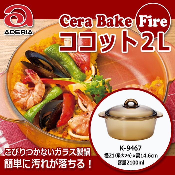 石塚硝子 アデリアグラス セラベイクファイア ココット2L カラー:アンバー(茶) 容量2100ml