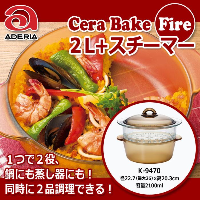 石塚硝子 アデリアグラス セラベイクファイア 2L+スチーマー カラー:アンバー(茶) 容量2100ml