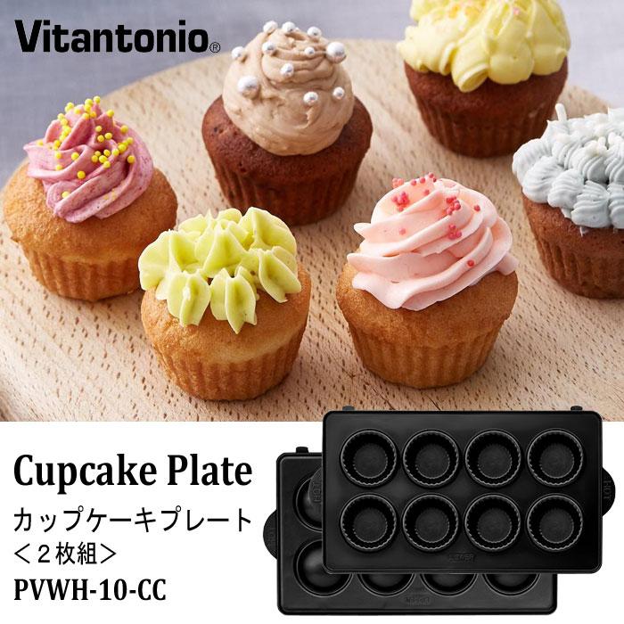 Vitantonio(ビタントニオ) 【別売プレート】カップケーキプレート<2枚組> 628-59