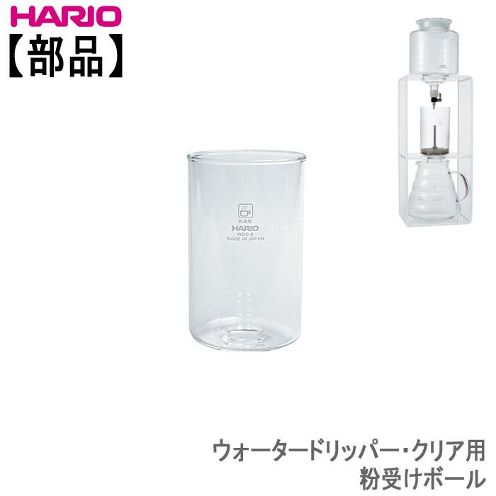 Hario water dripper, clear powder by ball