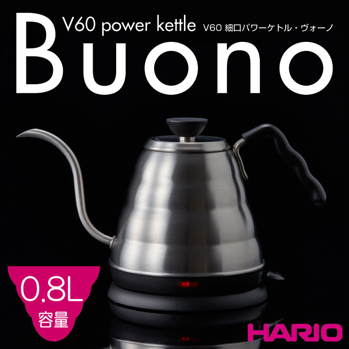 HARIO(ハリオ)V60細口パワーケトル・ヴォーノ 最大容量800ml カラー:ヘアラインシルバー