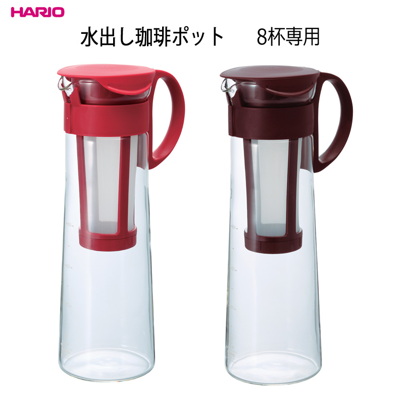 手軽で美味しい水出し珈琲が作れます ハリオ HARIO 水出し珈琲ポット ショコラブラウン 8杯専用 永遠の定番 カラー:レッド 新商品