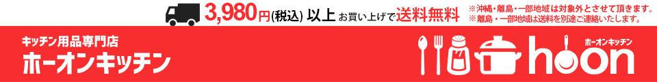 ホーオンキッチン:IWAKI特約店 キッチン用品専門店