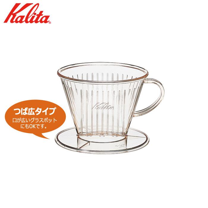 つば広タイプなので口が広いグラスポットにもOK Kalita カリタ 102-DL プラスチック製コーヒードリッパー ※つば広タイプ 品番:#05003 商品追加値下げ在庫復活 AS樹脂製 計量スプーン付き 使い勝手の良い 2~4人用