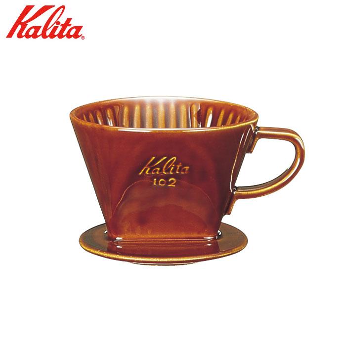 陶器製のコーヒードリッパーです Kalita カリタ 102ロト ブラウン 信憑 陶器製コーヒードリッパー 陶器製 限定品 品番:#02003 2~4人用