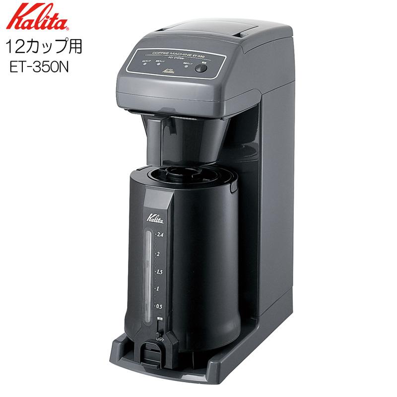 カリタ KALITA コーヒーマシン&コーヒーポット 12カップ用 ET-350【日本製】